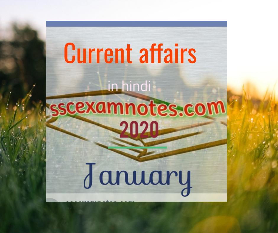 january current affairs