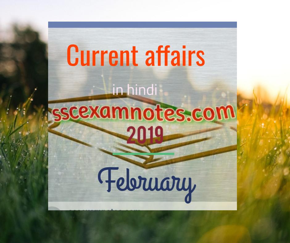 Current affairs febrauary in hindi 2020