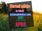 Current affairs april in hindi 2021