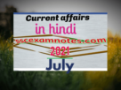 Current Affairs July In Hindi 2021