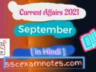 Current affairs 2021 september in hindi